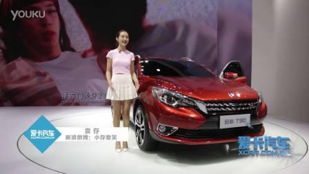 2016成都车展 中国品牌轿跑SUV启辰T90