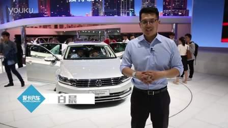 2016北京车展 全新迈腾中级车新标杆