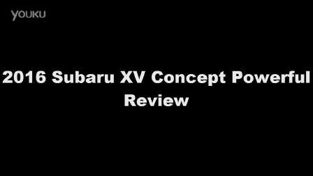 斯巴鲁XV概念车