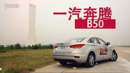 2016中国品牌年度最佳小型车奔腾B50