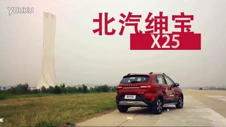 2016中国品牌年度小型SUV北汽绅宝X25
