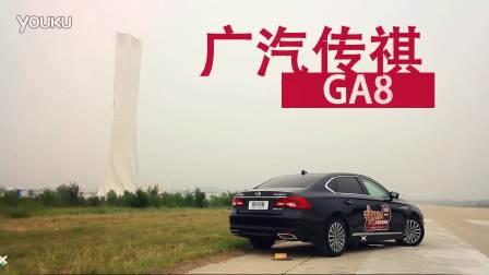 2016 中国品牌年度最佳中型及中大型轿车 广汽传祺GA8