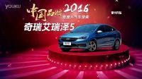2016 中国品牌年度人气车型奖 奇瑞艾瑞泽5