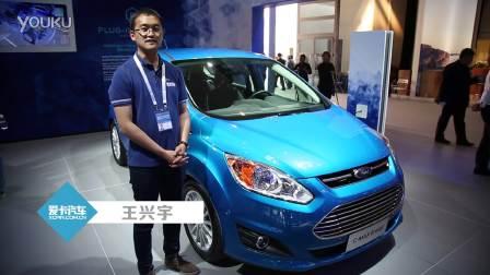 2016北京车展 混动车福特C-MaxEnergi