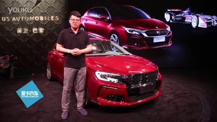 2016北京车展 法式浪漫两厢轿车DS 4S