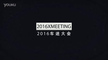 爱卡汽车2016 XMEETING车迷大会邀您参加