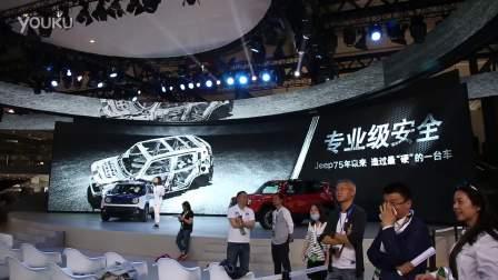 2016北京车展 超级英雄座驾JEEP自由侠