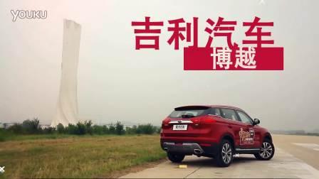 2016 中国品牌年度最佳紧凑型SUV 吉利博越