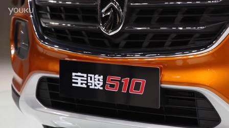 2016广州车展 时尚个性的宝骏510