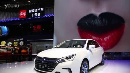 2016北京车展 有颜值有配置比亚迪秦100