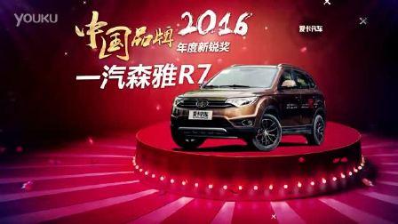 2016 中国品牌年度新锐奖 一汽森雅R7