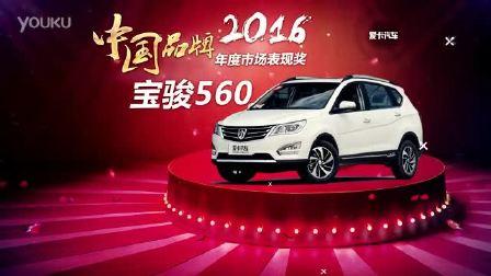 2016 中国品牌年度市场变现奖 宝骏560