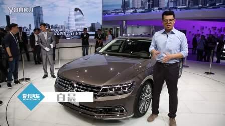 2016北京车展 大众家族新旗舰辉昂