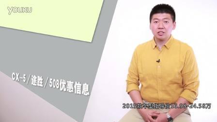 早安汽车 CX-5 途胜 508优惠信息