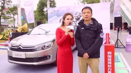 全新C4L四国T馆赛杭州站采访
