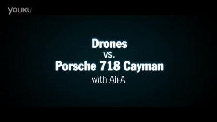 无人机与保时捷718 Cayman的比拼