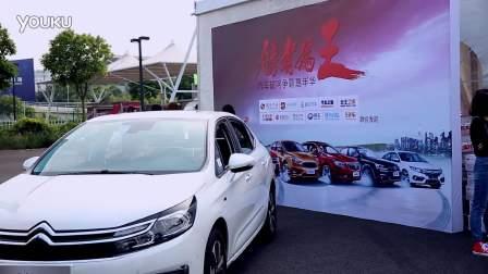 全新C4L四国T馆赛深圳站花絮