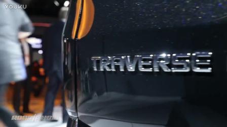 2017北美车展 雪佛兰全尺寸SUVTraverse