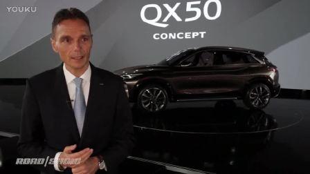 2017北美车展 英菲尼迪新QX50蓄势待发