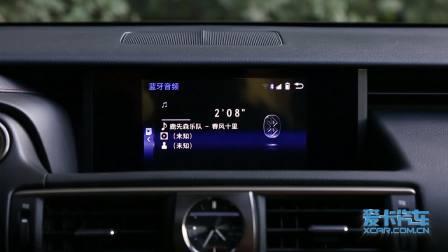【全车功能展示】雷克萨斯IS 娱乐及通讯系统展示