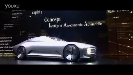 梅赛德斯奔驰智能汽车IAA法兰克福世界首映