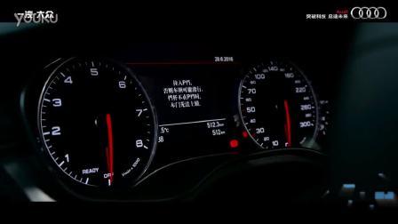 奥迪学院 低调性能选手S6极速奥创揭秘