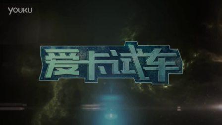 爱卡试车 一汽丰田皇冠2.0T动感又商务