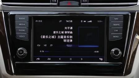 【全车功能展示】 上汽大众辉昂 娱乐及通讯系统展示
