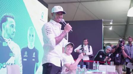 2017马来西亚大奖赛 奔驰车队粉丝见面会