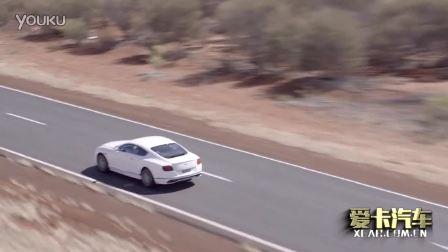 超越极限 2016款宾利欧陆GT Speed