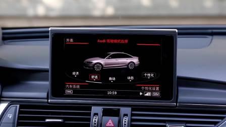 奥迪A6L 驾驶模式展示