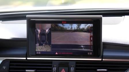 奥迪A6L 全景影像系统展示