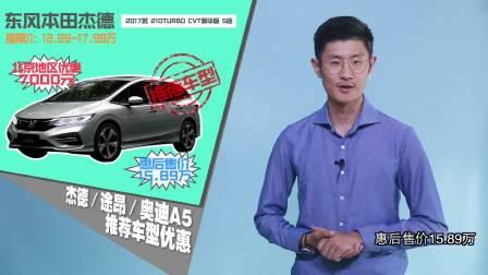早安汽车 杰德/途昂/奥迪A5推荐车型优惠