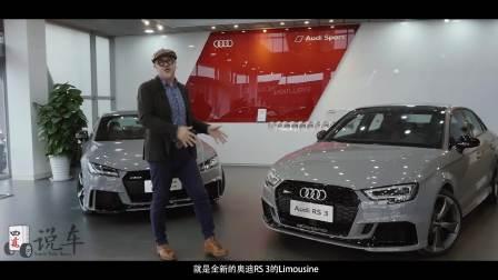 四万说车之Audi Sport 汽车运动中的百年老号