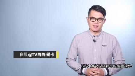 早安汽车 周二9月SUV MPV 轿车销量榜
