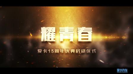 耀青春 爱卡15周年庆典启动仪式