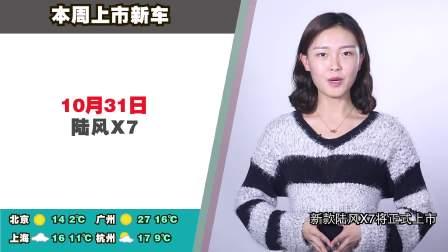 早安汽车 10月30日本周新车速览
