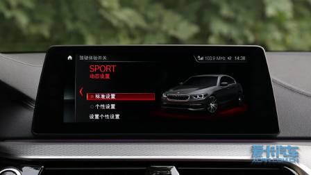 华晨宝马5系 驾驶模式展示