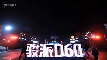 天津一汽骏派D60上市发布会 场面宏大