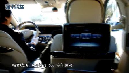 梅赛德斯-迈巴赫 S 600 空间舒适体验
