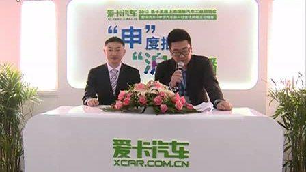 2013上海车展高层访谈之众泰专营店