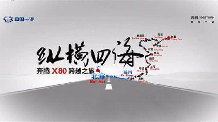 一汽奔腾X80-24小时连续行驶极限测试