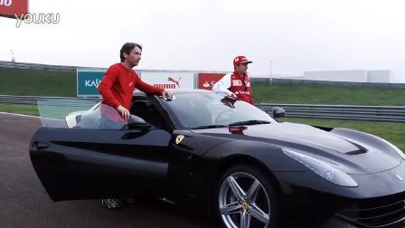 世界冠军莱科宁演绎法拉利F12极致性能