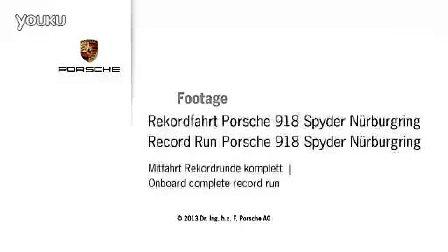 保时捷918 Spyder纽北新记录 6分57秒(主视角记录)