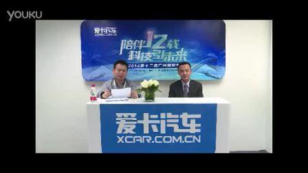 2014广州国际车展高层访谈之广汽本田