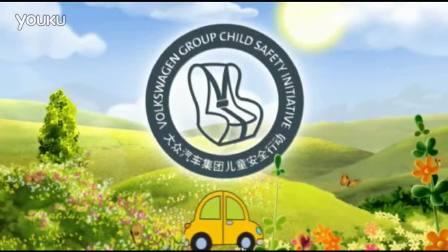 大众汽车集团儿童安全行动