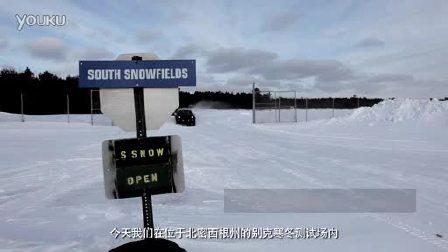 独家解析别克全新车型昂科威 冰雪体验
