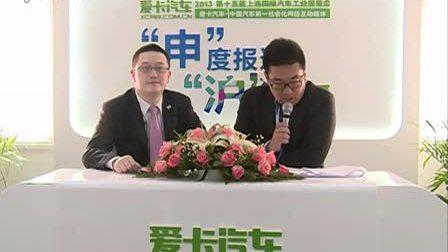 2013上海车展高层访谈之安吉名世