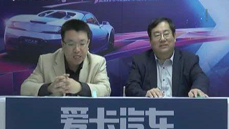 2014北京国际车展高层访谈之北京汽车集团