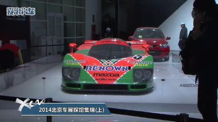 2014北京车展探馆集锦-上